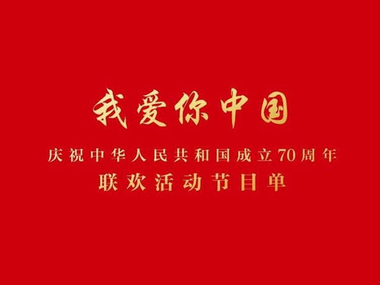 剧透!庆祝中华人民共和国成立70周年联欢活动节目单来了!