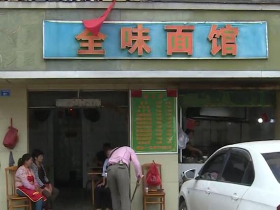 """国庆吃面 国泰民安丨""""面""""不改""""色"""":当吃面成为一种传承"""