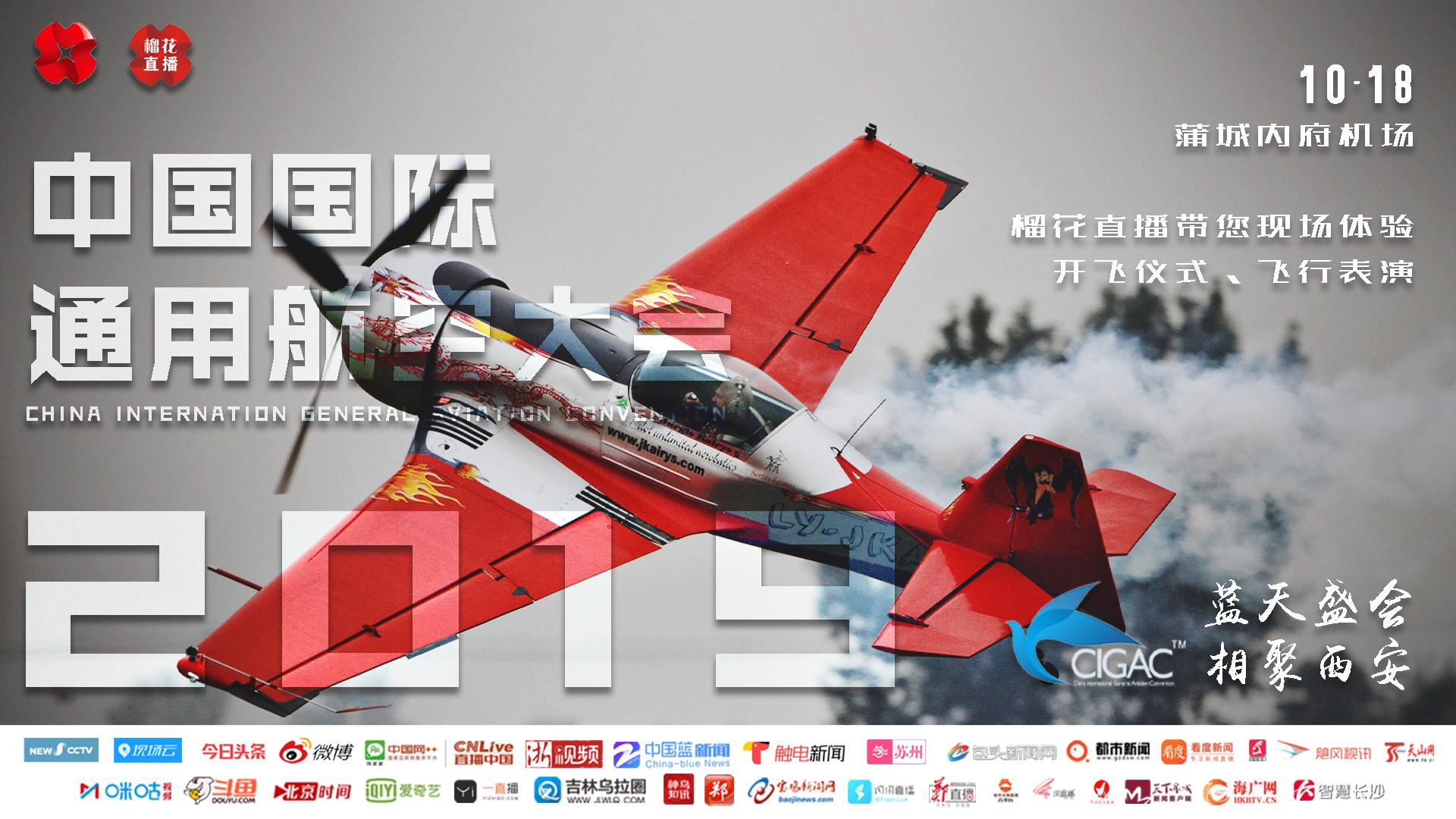 2019中国国际通用航空大会将举行 看飞行特技表演啦