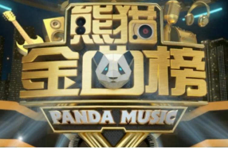 《熊猫金曲榜》第九期完整版