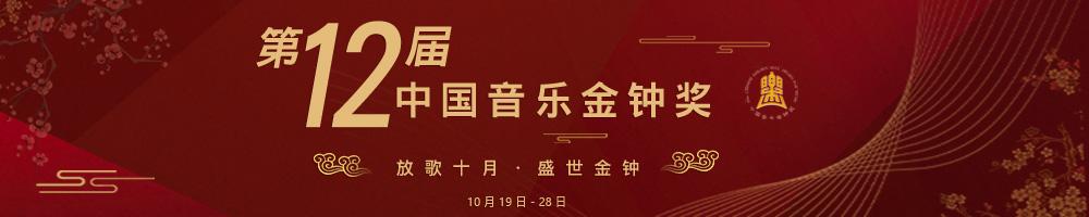 第12届中国音乐金钟奖放歌十月·盛世金钟