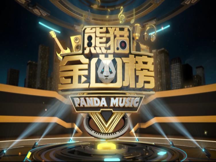 《熊猫金曲榜》第十三期完整版