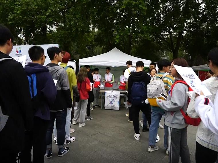 热度空前 大运会第二批2600名骨干志愿者完成招募