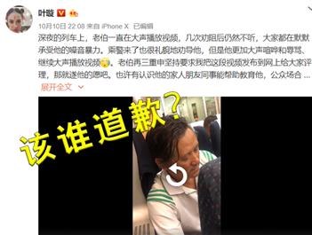 """""""高鐵外放男""""承認錯誤但要求葉璇道歉"""