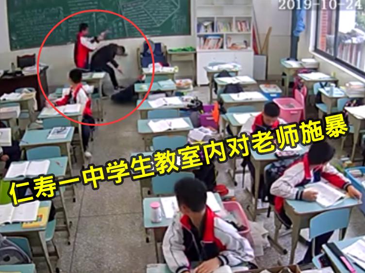 警情通报:仁寿某中学学生因对老师不满 用砖头打伤老师头部