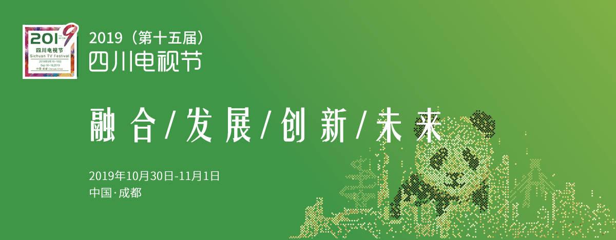 2019(第十五届)四川电视节暨首届金熊猫国际传播奖