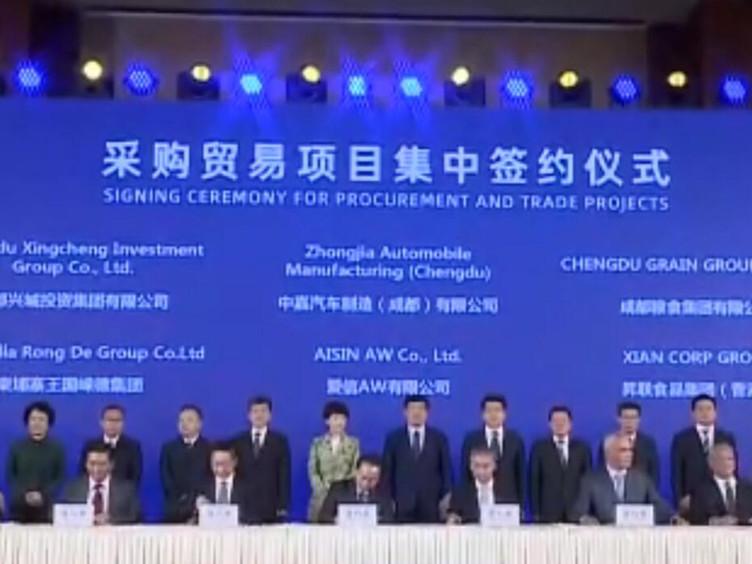 成都市采购签约仪式暨营商环境推介会在上海举行