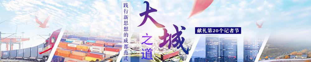 献礼第20个记者节·大城之道——践行新思想的成都范式