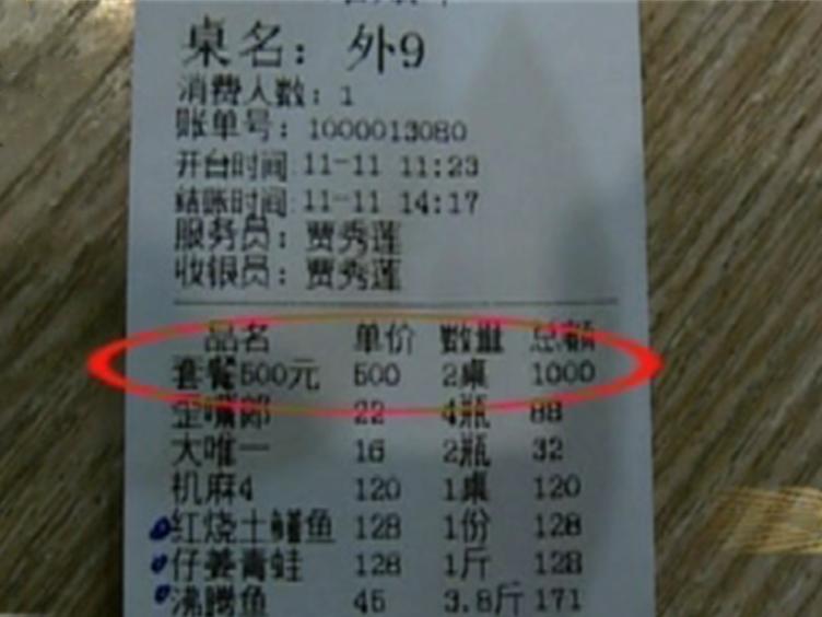 """良心!多收1200饭钱 餐馆老板连夜发""""启事""""寻人退款"""
