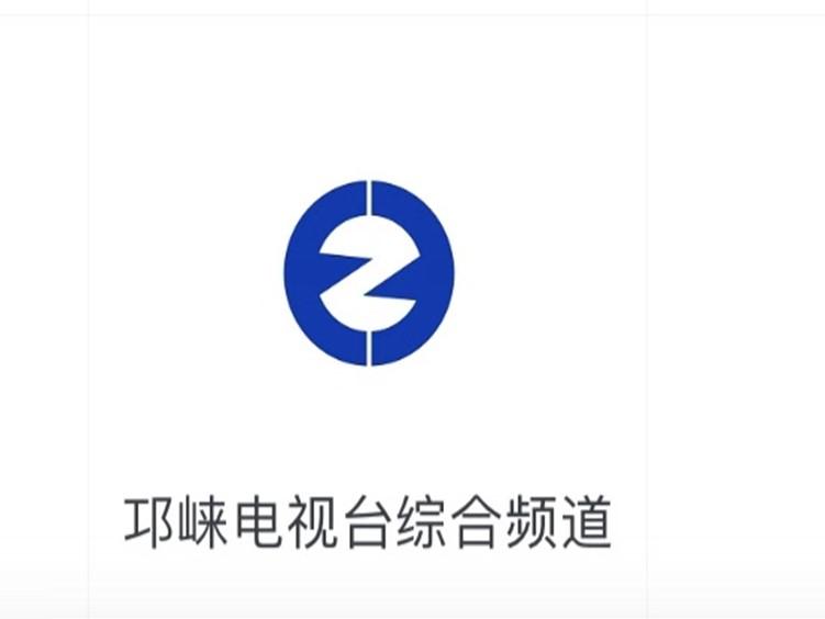 """今天,邛崃电视台直播信号源正式登录""""看度""""了"""