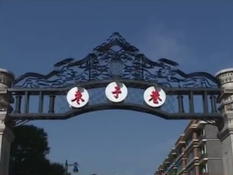 幸运分分彩周末经济新IP:老街巷复兴 公园里文艺
