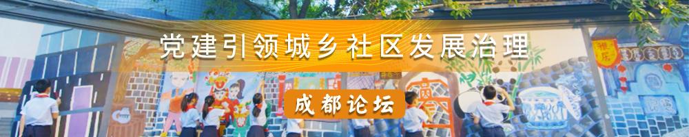 党建引领城乡社区发展治理·成都论坛