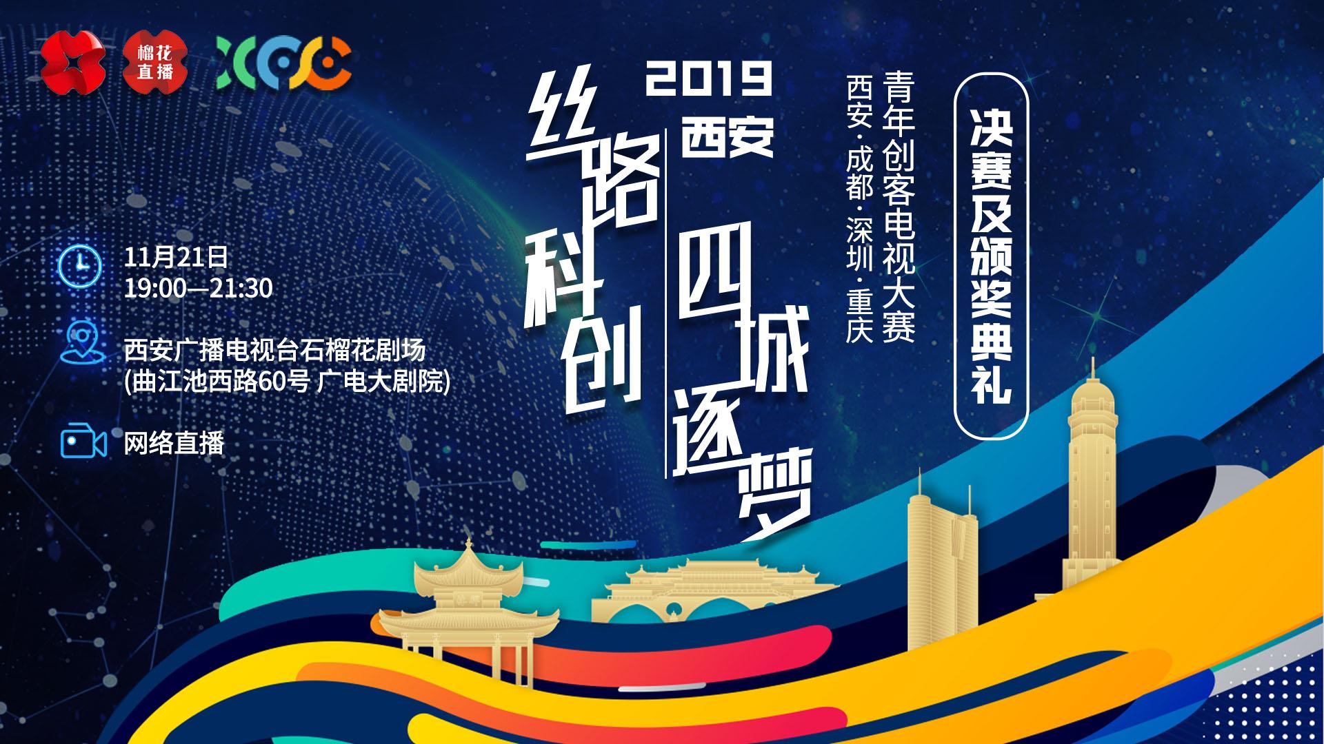 """2019""""丝路科创""""青年创客电视大赛决赛及颁奖典礼"""