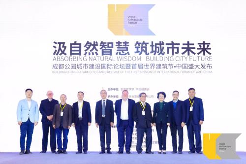成都公园城市建设国际论坛暨首届世界建筑节·中国盛大发布