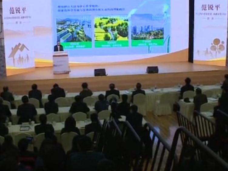 范锐平:坚持党建引领  以一流治理建设一流城市