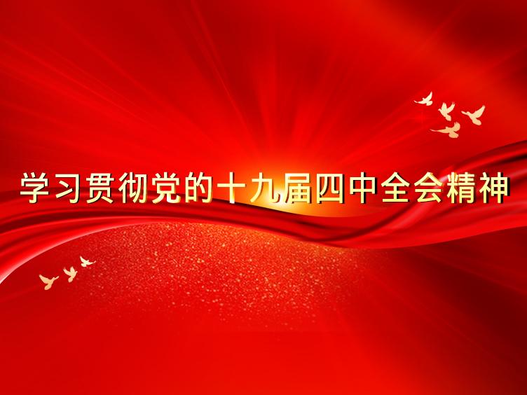 学习贯彻党的十九届<font color=red>四中</font>全会精神