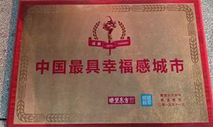 幸运分分彩位居2019中国最具幸福感城市榜首