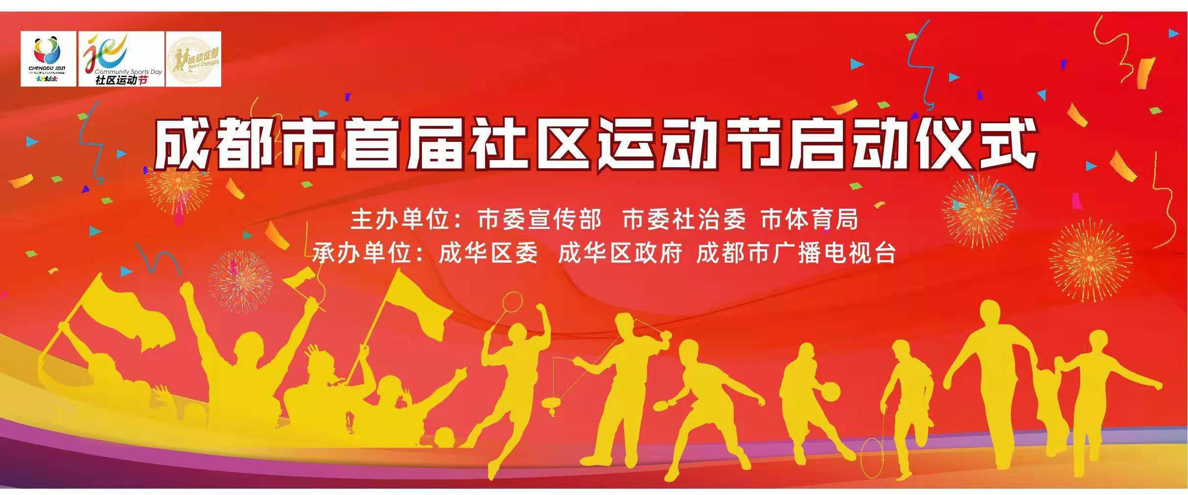 来发现社区里的运动达人 成都市首届社区运动节正式启动