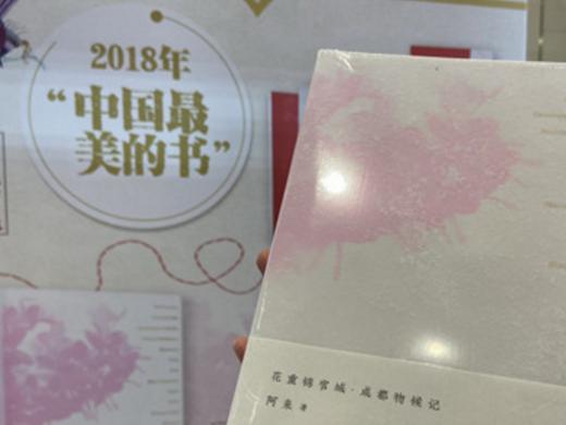 """幸运分分彩时代出版社携中国""""最美的书"""" 亮相首届天府书展"""