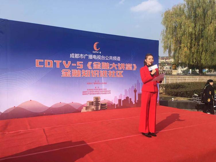 《<font color=red>金融大讲堂</font>》走进江安河畔 看表演、领奖品……现场很high!