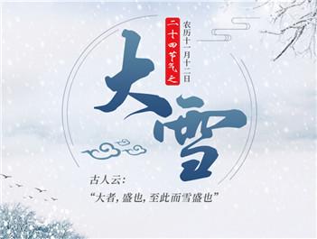 今日大雪 吃顿火锅暖暖身吧