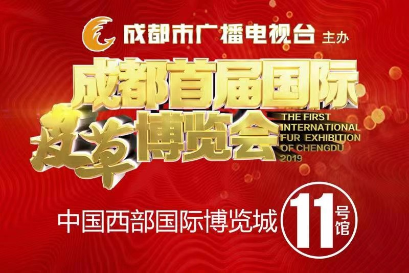 成都首届国际皮草博览会福利大放送