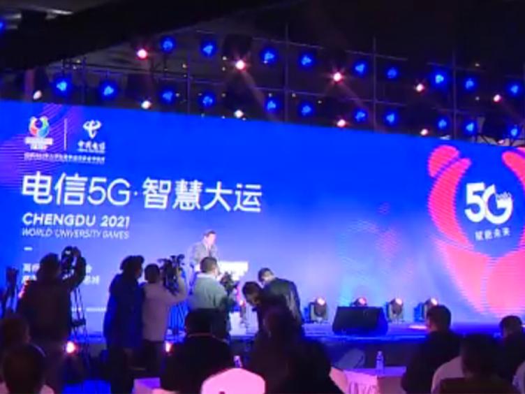 5G新科技助力赛事智慧化 成都大运会官方合作伙伴签约发布会举行