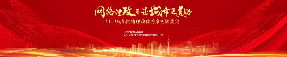 2019成都网络理政优秀案例颁奖会