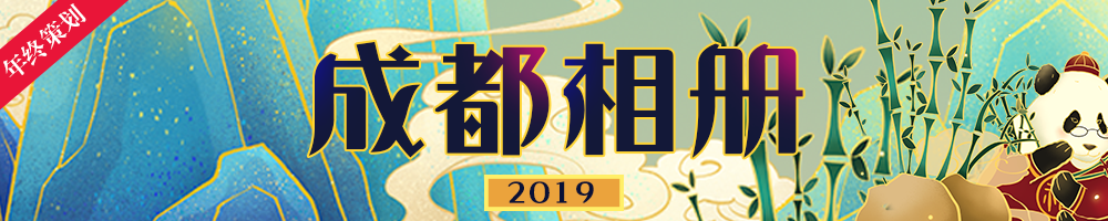 2019年度相册丨成都,这一年!