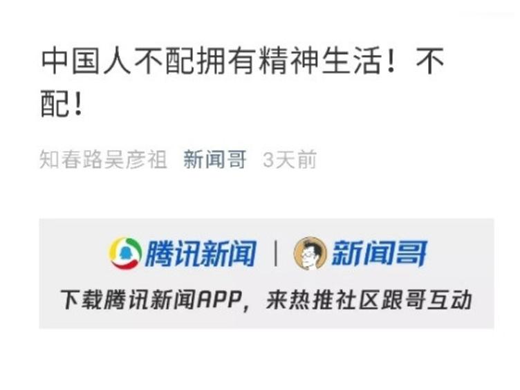 """看度评论:敢说""""中国人不配拥有精神生活?"""" 腾讯的""""会员费""""之路堪忧"""