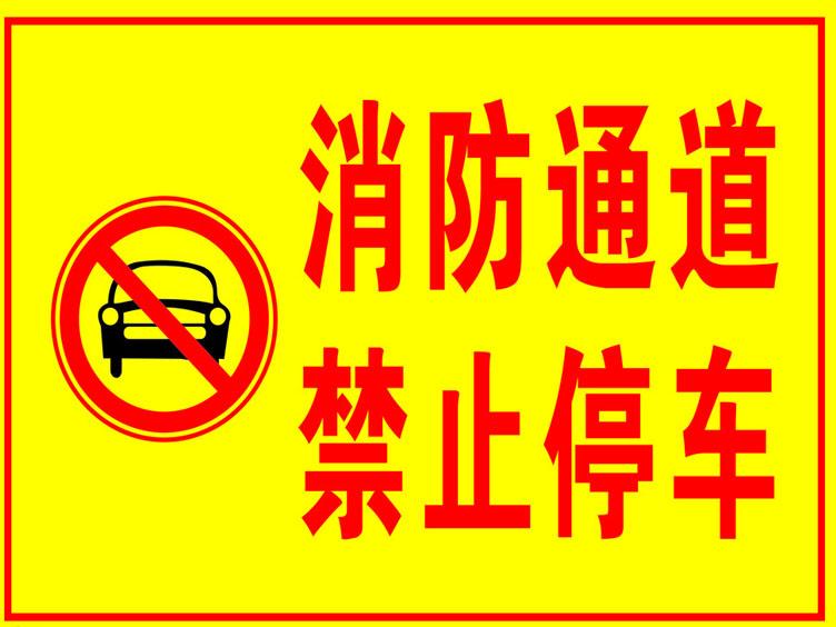 郫都区:规范消防通道 保障生命通道
