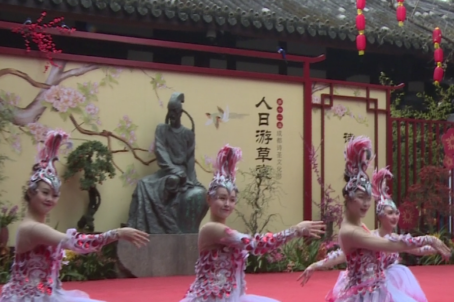 新<font color=red>春游</font>草堂,体验原汁原味传统民俗 成都诗圣文化节开幕