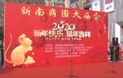 2020年新南商圈大庙会拉开序幕