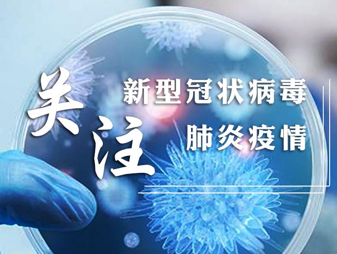 关注新型冠状病毒肺炎疫情