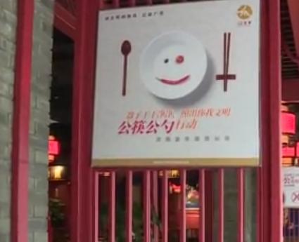 """守护舌尖上的""""安全"""" 金牛区首批""""公筷公勺""""示范餐饮企业亮相"""