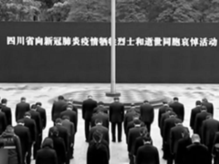 四川省举行向新冠肺炎疫情牺牲烈士和逝世同胞哀悼活动