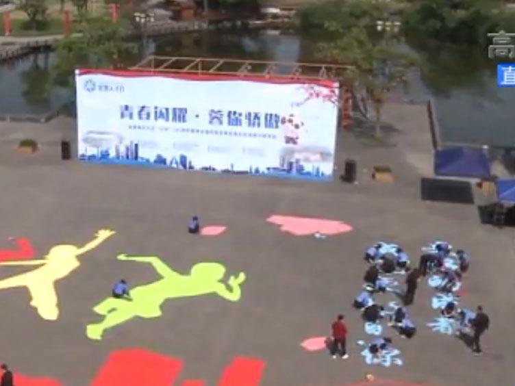 世界记录!700平米沙画亮相洛带