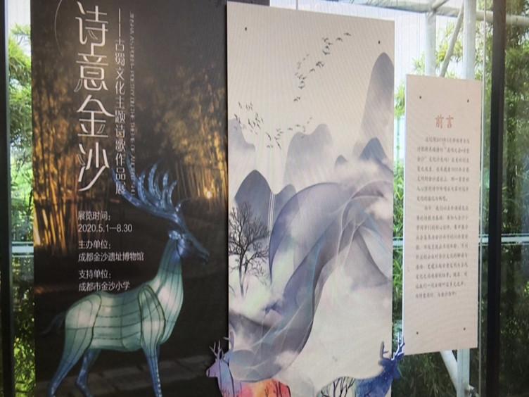 """五一到金沙博物馆 遇见""""诗和远方"""" 感受古蜀文化"""