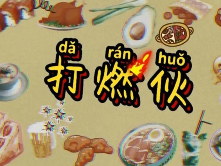 """最下饭的大运VLOG︱《打燃伙》第七期:没有肉臊的麻婆豆腐就是""""耍流氓"""""""