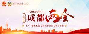 2020年成都市两会特别报道