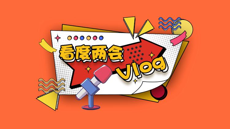 看度两会vlog丨<font color=red>政协</font>会场上的这些新亮点 你都get了吗?