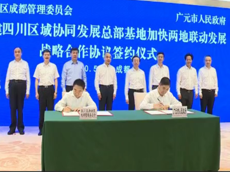 天府新区与广元签署战略协议,推动成渝地区双城经济圈建设