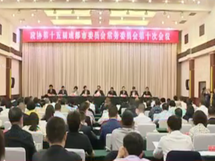 成都市<font color=red>政协</font>十五届第十次常委会议第二次全体会议召开