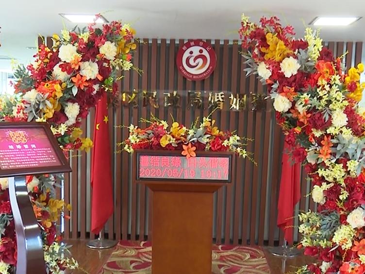 """""""520""""结婚预约已爆满 众多新人选择""""中国旅游日""""登记"""
