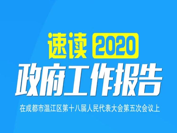 这里很成都(64)| 2020年温江区政府工作报告出炉!干货、重点都在这里!