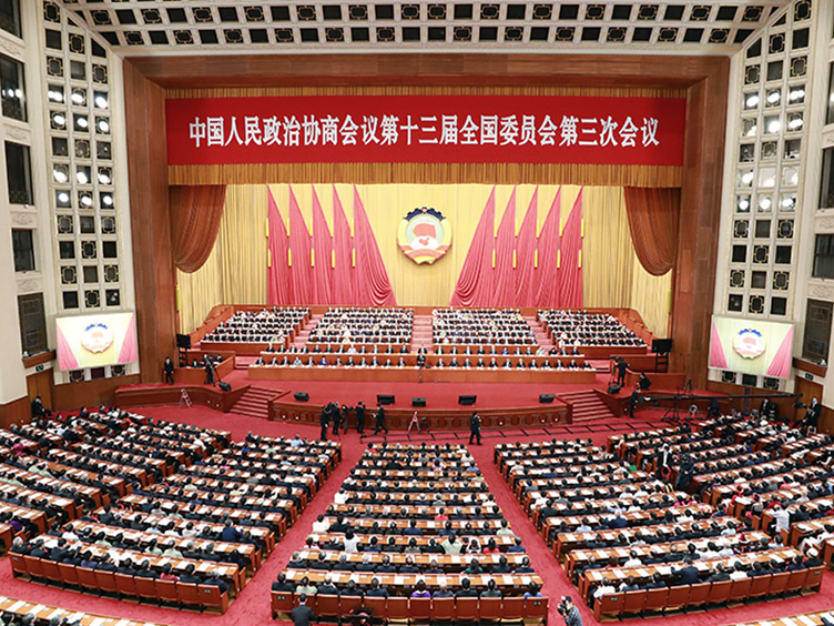 全国<font color=red>政协</font>十三届三次会议闭幕