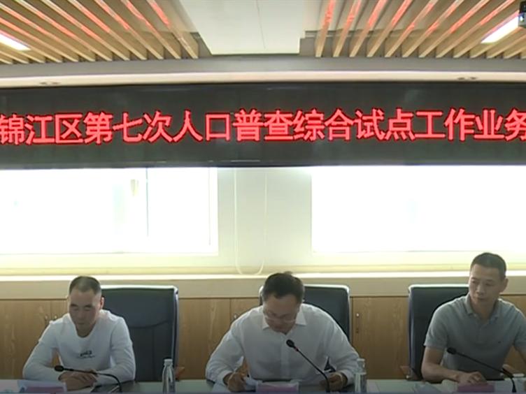 """锦江区:认清""""七人普""""工作目标 <font color=red>高质量</font>完成人口普查工作"""