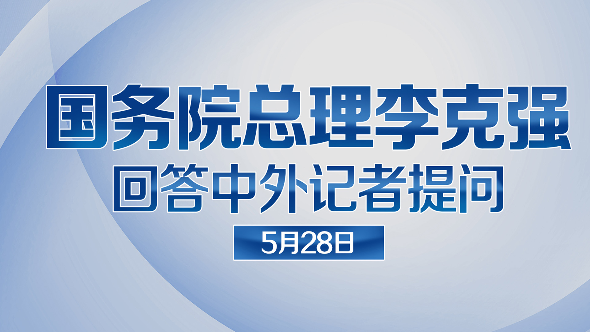 直播回放丨国务院总理李克强回答中外记者提问