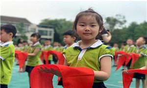 共荣入队,欢度六一 成都市草堂小学教育集团举行一年级入队仪式