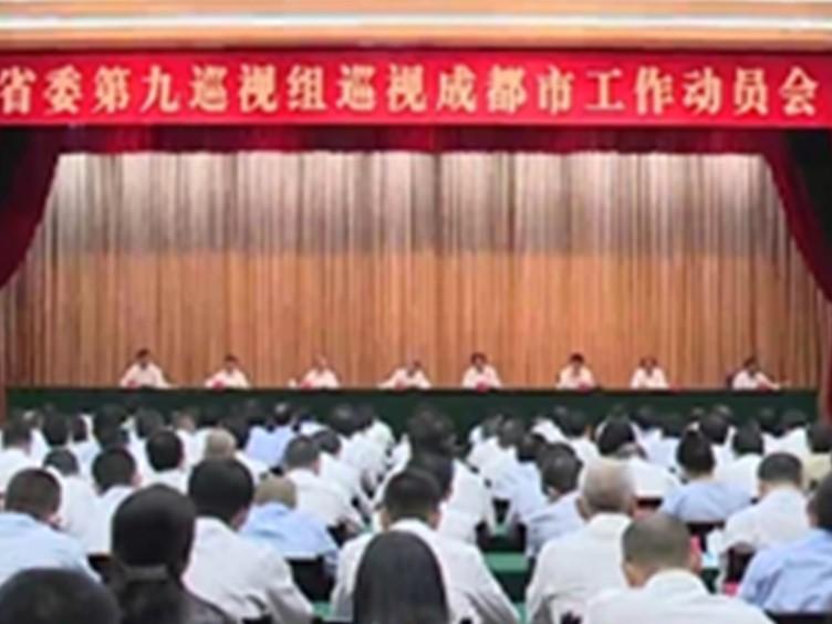 四川省委第九巡视组巡视成都市工作动员会召开